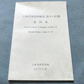 《上海档案史料研究》第1~15辑总目录;汉英对照