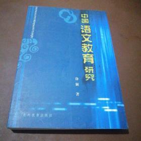 中国语文教育研究(作者签赠本)