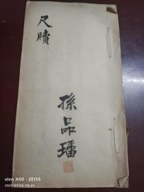 清或民国抄写本