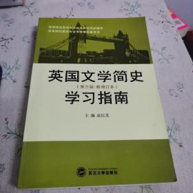 英国文学简史学习指南(第3版)(新增订本):刘炳善等编著的《英国文学简史》(新增订本)、常耀信等编著《英国文学简史》的同步辅导书