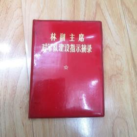 林副主席对军队建设指示摘录(毛林合影一页,四页林题)不缺页,完好无缺