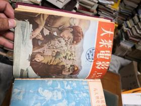 大众电影 : 1952年 1-15期;1953年 13-24期;1954年全年 1-24期;1955年全年1-24期;1956年 14-24期