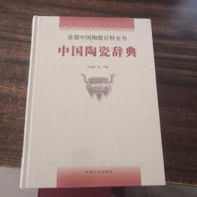 中国陶瓷辞典(未拆封)