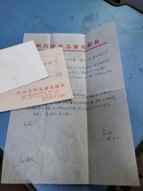 四川少年儿童出版社编辑李义学信札一通一页16开