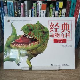 经典动物百科 恐龙(全彩)