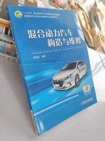 混合动力汽车构造与维修