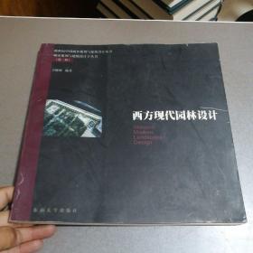 西方现代园林设计——新世纪中国城乡规划与建筑设计丛城市规划与建筑设计子丛书