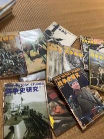 战争史研究