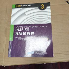 全新版大学进阶英语视听说教程3教师用书