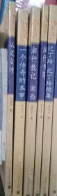 沈从文散文新编(5册):从文自传,一个传奇的本事,湘行散记 湘西,湘行竹简,记丁玲 记丁玲续集