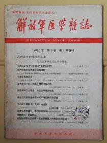 解放军医学杂志 (停刊号 )1966年 第三卷 第四期增刊