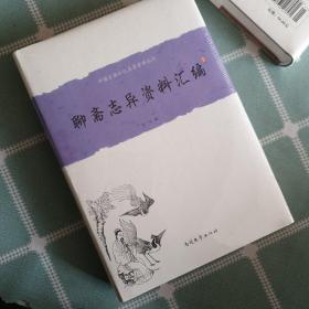 中国古典小说名著资料丛刊:聊斋志异资料汇编