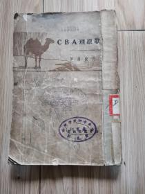 """诗歌原理ABC(1929年版、世界书局、傅东华、有""""武昌中华大学校图书馆""""章)见书影及描述"""