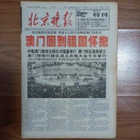 北京晚报1999年12月20日 澳门回归纪念报纸