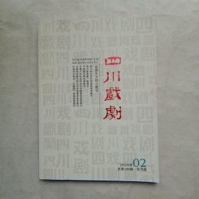四川戏剧2016年02期 总第186期 双月版