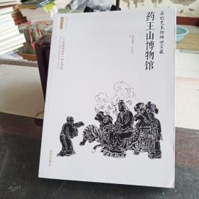 石刻艺术的稀世宝藏——药王山博物馆