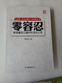 零容忍:香港廉政公署40年肃贪记录