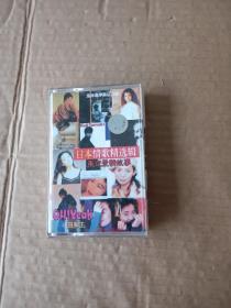 磁带:日本情歌精选辑(有歌词纸)