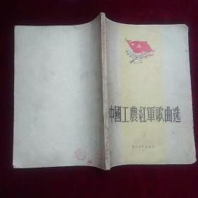 中国工农红军歌曲选