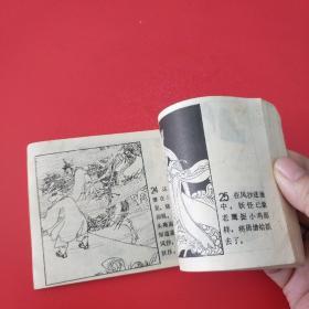 西游记故事(火云洞)