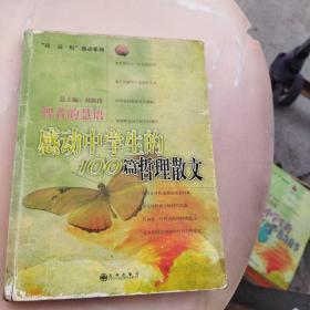 """智者的慧语:感动中学生的100篇哲理散文——""""读 品 悟""""感动系列"""
