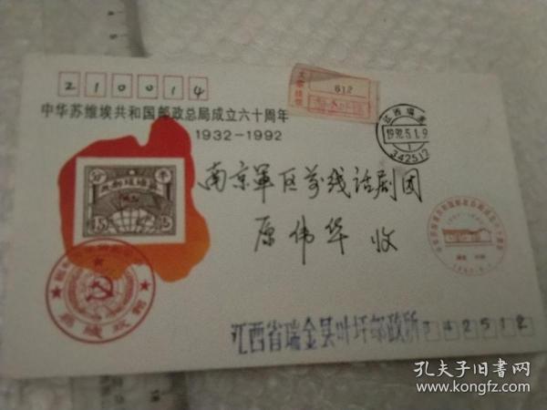 中华苏维埃共和国邮政总局成立六十周年纪念封,