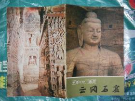 云冈石窟--中国文物小丛书
