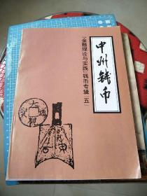 中州钱币(金融理论与实践)钱币专辑(五)