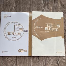 2022全品选考复习方案地理浙江省作业手册加仿真模拟卷