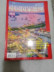中国国家地理杂志【2019年1-12期】全年 12期