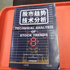 股市趋势技术分析:第8版【正版现货】
