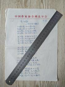 田央诗稿二页