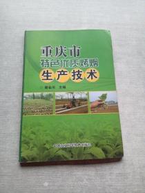 重庆市特色优质烤烟生产技术