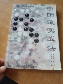 围棋实战技法丛书--中国流实战法