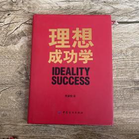 理想成功学(签名呀)