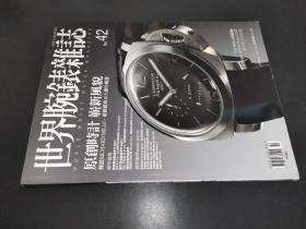 世界腕表杂志 No.42