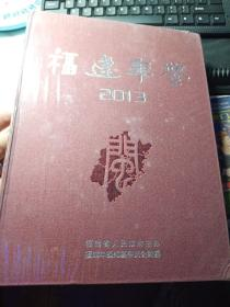 福建年鉴2013