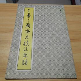 王義之兰亭序技法要诀(增订本)
