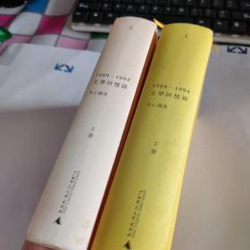 1989-1994文学回忆录 上下册  品佳 精装