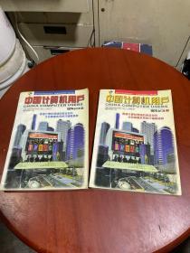 中国计算机用户 1997年合订本 上下
