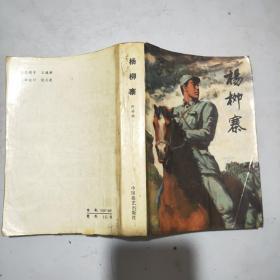 (评书)杨柳寨(何祚欢签赠本)