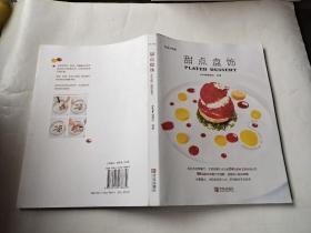 甜点盘饰(玩美书系)(正版现货,内页干净完整,包挂刷)