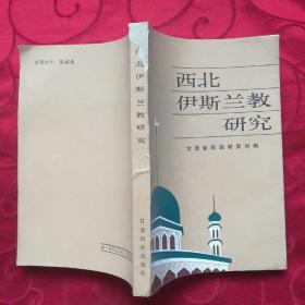 西北伊斯兰教研究