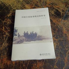 中国小说叙事模式的转变   全新未拆封