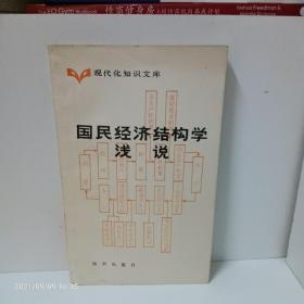 国民经济结构学浅说