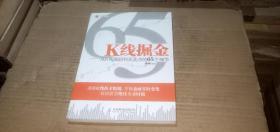 k 线掘金:从K线图研判买卖点的65个细节