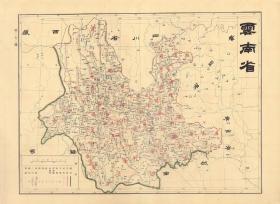 0631-8古地图1909 宣统元年大清帝国各省及全图 云南省。纸本大小49.2*67.41厘米。宣纸艺术微喷复制