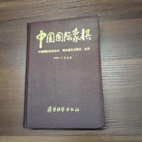 中国国际象棋 1993年合订本-精装