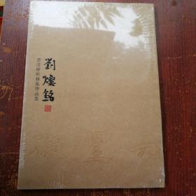 刘灿铭书法学术雅集作品集  8开