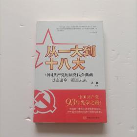从一大到十八大:中国共产党历届党代会典藏